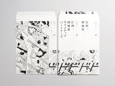 博報堂会社案内2017 Chinese Typography, Typography Design, Bussiness Card, Typo Logo, Communication Design, Japanese Design, Editorial Design, Book Design, Packaging Design