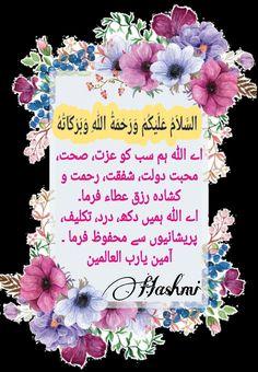 Good Morning Msg, Good Morning Greetings, Good Morning Images, Quran Tilawat, Dua In Urdu, Islamic Images, Morning Quotes, Posts, Album