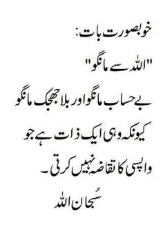 islamic quotes Allah Al Best Islamic Quotes, Muslim Love Quotes, Beautiful Islamic Quotes, Islamic Qoutes, Prophet Muhammad Quotes, Quran Quotes, Ali Quotes, Wisdom Quotes, Poetry Quotes