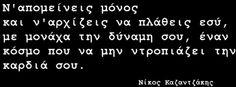 Νίκος Καζαντζάκης Poetry, Cards Against Humanity, Math Equations, Sayings, Quotes, Greek, Quotations, Lyrics, Poetry Books
