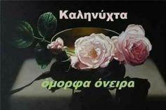 Greek Language, Good Morning Good Night, Beautiful Dream, Plants, Dreams, Greek, Plant, Planets