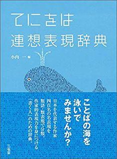 てにをは連想表現辞典 | 小内 一 |本 | 通販 | Amazon