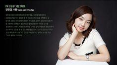 2본부 양민경 사원  PR Division 2, Min-Kyoung Yang