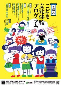 新宿区・2016「夏休み子ども文化体験プログラム」A4カタログ4p、A3ポスター