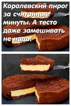 Diet Desserts, Dessert Recipes, Baguette Recipe, Sweet Pastries, Food Shows, Russian Recipes, Food Inspiration, Baking Recipes, Food To Make