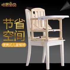 宝宝餐椅实木便携式婴儿吃饭餐桌椅可调节bb椅凳子儿童餐桌椅便携