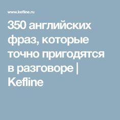 350 английских фраз, которые точно пригодятся в разговоре   Kefline