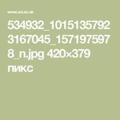 534932_10151357923167045_1571975978_n.jpg 420×379 пикс