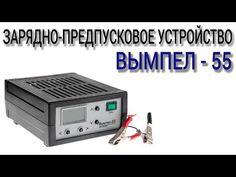 Зарядно-предпусковое устройство Вымпел-55 Обзор меню Вымпел55 Зарядное у...