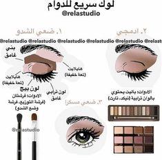 Soft Eye Makeup, Simple Eye Makeup, Skin Makeup, Makeup Lessons, Makeup Tips, Girly Pictures, Girly Pics, Beauty Skin, Beauty Makeup