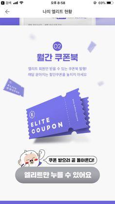 Sale Banner, Web Banner, App Promotion, Mobile Banner, Korea Design, Web Design, Event Banner, Mobile Ui Design, Promotional Design