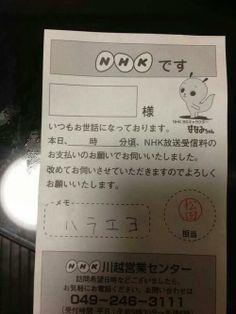 NHK川越営業センターの松田さんが怖い
