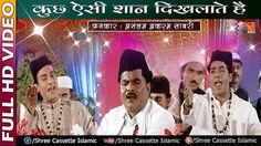 Kuch Aisi Shaan | Khwaja Mera Rehmat Ka Samandar | Aslam Akram Sabri | Heart Touching Qawwali