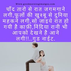 GoodNight girlfriends shayari with photo & images pic's (good morning images Good Night Hindi, Good Night Love Images, Good Morning Images, Shayari Photo, Shayari Image, Shayari In Hindi, Love Wife, Love Girlfriend, Husband Love