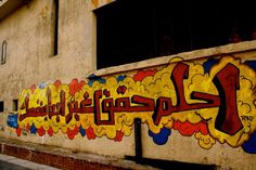 "Egyptian Graffiti ""dream, achieve, change, begin with yourself"""