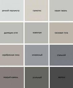 сочетание голубого и серого - Поиск в Google