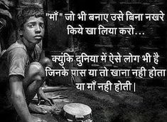 Best Mother Quotes, Mothers Day Quotes, Father Quotes, Maa Quotes, Krishna Quotes, Qoutes, Motivational Quotes For Life, Positive Quotes, Inspirational Quotes