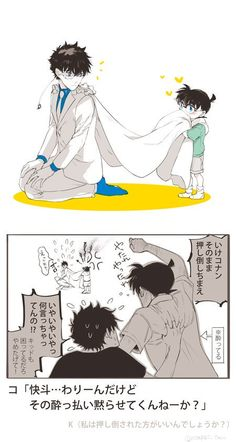 Conan Comics, Detektif Conan, Anime Couple Kiss, Anime Couples, Manga, Detective Conan Shinichi, Magic For Kids, Kaito Kuroba, Familia Anime