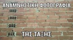 13307273_1358422024184608_5347637260580923926_n Greek Memes, Funny Greek, Greek Quotes, Funny Tips, Funny Jokes, We Love Minions, Are You Serious, Old Memes, Funny Phrases