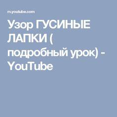 Узор  ГУСИНЫЕ ЛАПКИ ( подробный урок) - YouTube