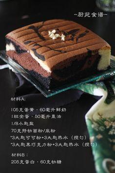 厨苑食谱: 双色巧克力相思蛋糕 (Bicolour Chocolate Ogura Cake)