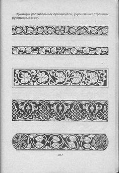 Арабский и персидский орнаменты. Арабский и персидский орнаменты. #117