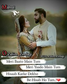 jaan din bhr ki baato me hi aap hote ho True Love Qoutes, Missing You Love Quotes, New Love Quotes, Muslim Love Quotes, Love Quotes Poetry, Love Quotes For Girlfriend, Love Husband Quotes, Love Quotes In Hindi, Islamic Love Quotes