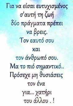 Εικόνα Greek Quotes, Wise Quotes, Quotes To Live By, Motivational Quotes, Funny Quotes, Inspirational Quotes, Unique Quotes, Clever Quotes, Amazing Quotes