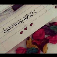 Pics For Dp, Allah Islam, Islamic Love Quotes, Urdu Poetry, Verses, Makeup Brush, Face Makeup, Thoughts, Varun Dhawan