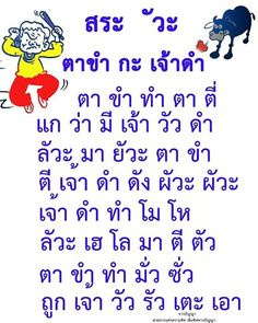 Multiplication Worksheets, Kindergarten Math Worksheets, Alphabet Worksheets, Thailand Language, Thai Alphabet, Learn Thai Language, Thai Words, Teaching English, New Friends