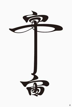 "Japanese calligraphy ""cosmos"" by wabisabi, Japan"