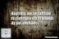 Etsi eukairies den prepei na tis xanoume Funny Greek Quotes, Funny Quotes, Funny Images, Funny Pictures, Magnified Images, All Quotes, Funny Stories, Some Words, Amazing Quotes