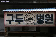 Old Korean sign Signage Display, Signage Design, Logo Design, Retro Design, Vintage Designs, Industrial Signs, Korean Aesthetic, Old Signs, Communication Design