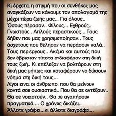 Απολογισμός της ζωής μας.... Best Quotes, Love Quotes, Inspirational Quotes, Motivational, Sylvia Plath Quotes, Like A Sir, Cute Instagram Captions, Special Quotes, Greek Quotes