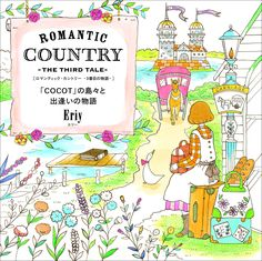Eriy Romantic Country The Third Tale Coloring Book Japan