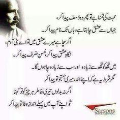 allama iqbal inspirational