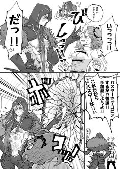 ミツユ (@tonomelo) さんの漫画 | 74作目 | ツイコミ(仮) Werewolf Games, Fate Archer, Shirou Emiya, Fate Stay Night Anime, Fate Servants, Cool Anime Girl, Fate Anime Series, Short Comics, Anime Love Couple