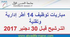تعلن جامعة الحسن الأول بسطات عن تنظيم مباريات توظيف أطر إدارية وتقنية -14 منصب - دورة 2018/01/14 لفائدة مؤسسات الجامعة
