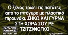 Funny Status Quotes, Funny Statuses, Funny Picture Quotes, Funny Greek, Greek Quotes, True Words, Jokes, Lol, Humor