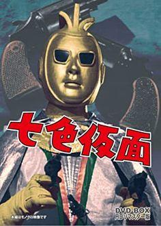 内容はあまり記憶にないが、お祀りの屋台では七色仮面のお面がどこでも売っていて買った覚えがあります。