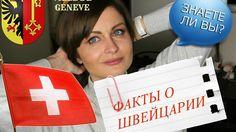 Швейцария : факты о Швейцарии