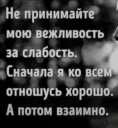 Russian Quotes, Truth Of Life, Daily Reminder, Good Thoughts, Thought Provoking, Great Quotes, Cool Words, Quotations, Wisdom