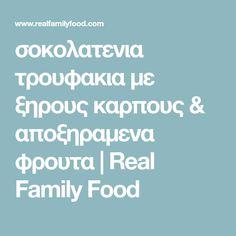 σοκολατενια τρουφακια με ξηρους καρπους & αποξηραμενα φρουτα   Real Family Food