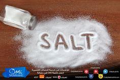 الملح يحتوي على خواص مضادة للالتهابات ويُعتبر علاج جيد جداً لعلاج التهاب الحلق باستخدامه مع الماء كغرغرة .