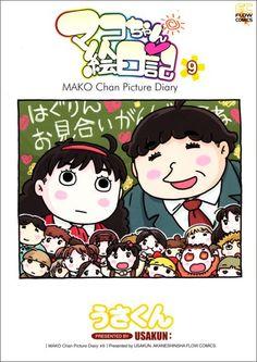 マコちゃん絵日記(9)   平成28年2月23日読了