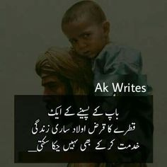 Urdu Quotes, Poetry Quotes, Quotations, Best Quotes, Qoutes, Islamic Quotes, Urdu Poetry, Mom And Dad Quotes, Daughter Quotes