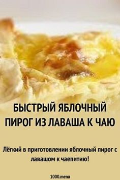 Tasty, Yummy Food, Mashed Potatoes, Macaroni And Cheese, Deserts, Apple, Cooking, Sweet, Ethnic Recipes