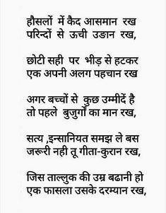 Motivational Picture Quotes, Morning Inspirational Quotes, Good Thoughts Quotes, Good Life Quotes, Hindi Quotes Images, Genius Quotes, Gulzar Quotes, Postive Quotes, Memories Quotes