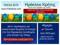 Hotelakias.com: Πάσχα στο Ηράκλειο Κρήτης-Προσφορές ξενοδοχείων