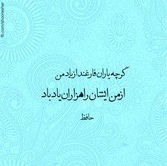 حـــــــــــــافظ